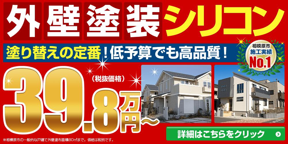 外壁塗装シリコンパック39.8万円~低予算でも高品質
